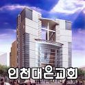 인천대은교회 logo