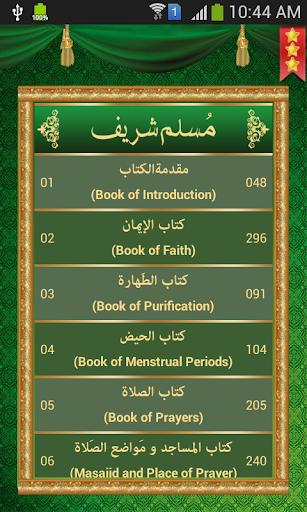 Sahih Muslim Urdu+Arabic+Eng