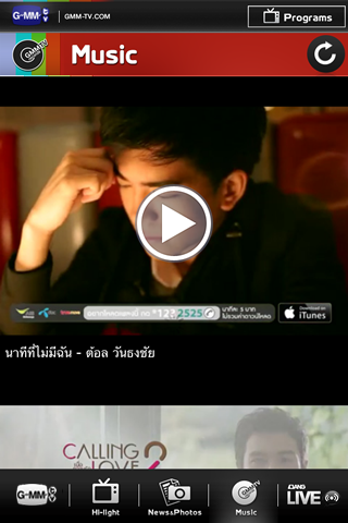 GMM-TV - screenshot