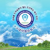 한국청년회의소 대구대덕JC