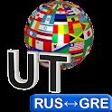 Russian-Greek Translator icon
