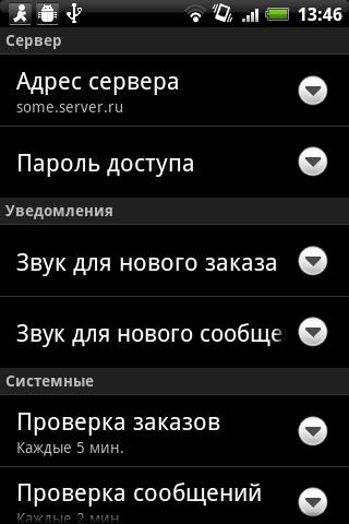 FootBoy- screenshot