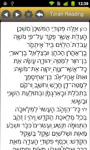 OKtm Siddur Ari- screenshot thumbnail
