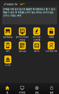 클리커 Clicker - screenshot thumbnail