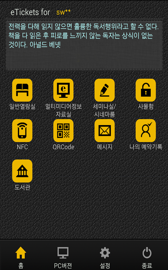 클리커 Clicker - screenshot