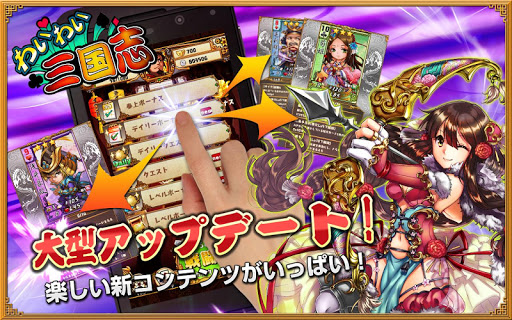 わいわい三国志【新作カードゲーム RPG+ポーカー】