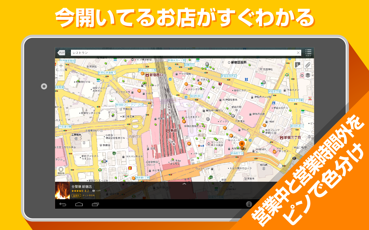Yahoo!地図 無料マップ、徒歩・電車乗換、車の行き方ナビ- screenshot
