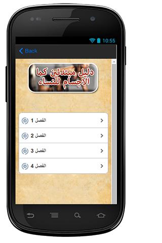 【免費健康App】مبتدئين كمال الاجسام للنساء-APP點子