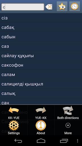 Kazakh Cantonese Dictionary