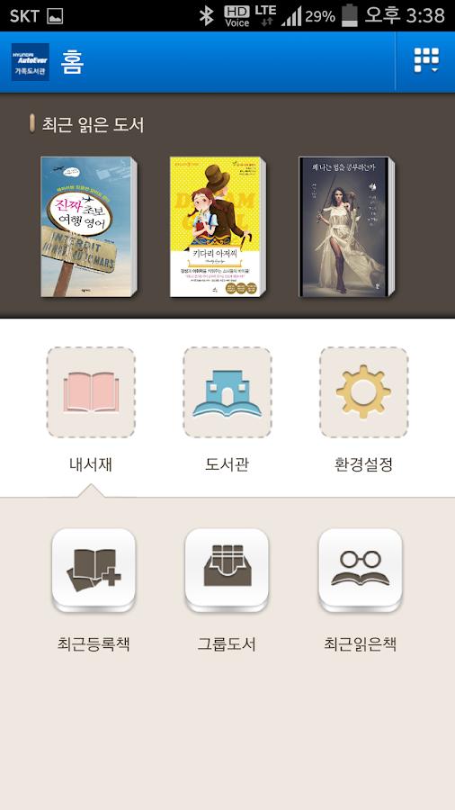 현대오토에버 가족도서관- screenshot