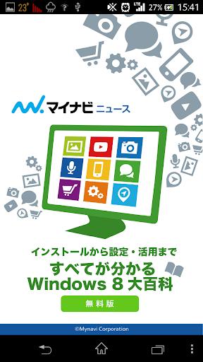 【無料版】すべてが分かるWindows8大百科