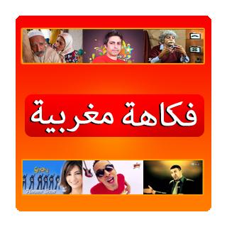Foukaha Maroc - فكاهة مغربية