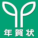 フタバ年賀状 logo