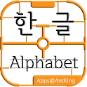 한글Alphabet(Korean Alphabet) icon
