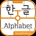 한글Alphabet(Korean Alphabet) icon