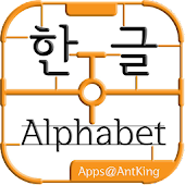 한글Alphabet(Korean Alphabet)