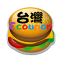 台灣Ecoupon 麥當勞 肯德基 漢堡王 優惠券 icon