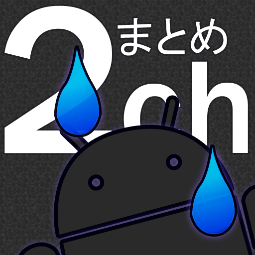 2chまとめビューアー app (apk) free download for Android/PC/Windows