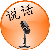 Speak English Easily_Chinese