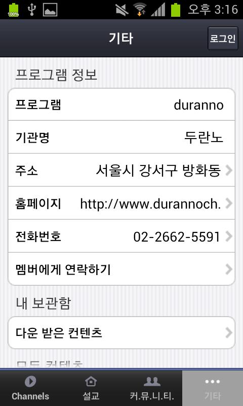 두란노교회- screenshot