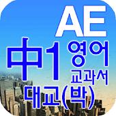 중1 교과서 영단어 대교(박)