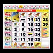 Malaysia Calendar 2014