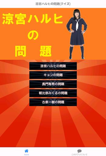 SOS団検定「涼宮ハルヒの憂鬱 編」