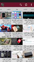 Screenshot of أخبار تقنية Technology