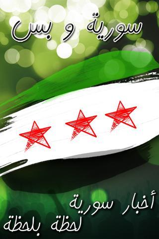 Souria Wa Bas سورية و بس- screenshot