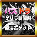 パズドラ【ゲリラ時間割】+【魔法石ゲット♪】