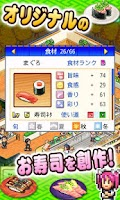 Screenshot of 海鮮!!すし街道