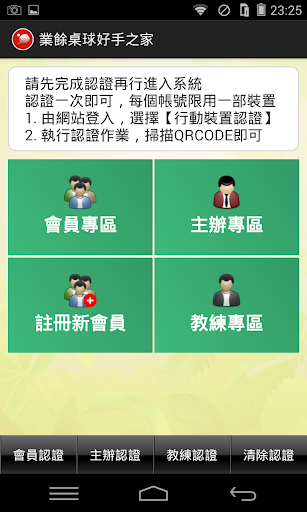 台灣桌球積分賽