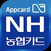 NH모바일카드: 앱카드, 유심카드