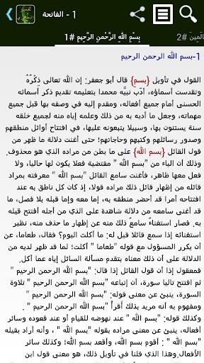 تفسير القرآن للطبري