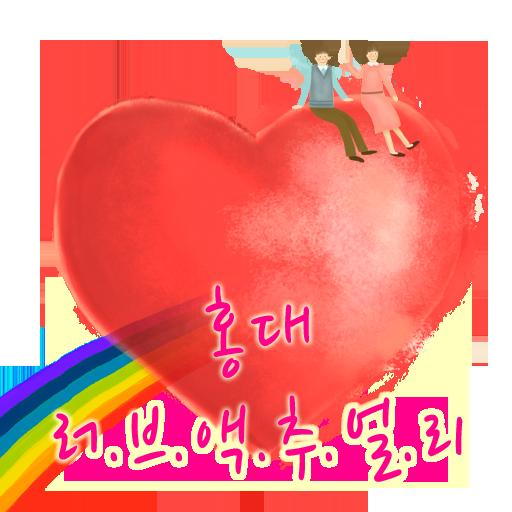 홍대 이벤트 카페 - 러브액추얼리 LOGO-APP點子
