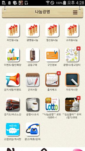 나눔광명 커뮤니티-소하동 하안동 철산동 광명동 이벤트