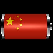China - Flag Battery WIdget