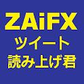 ZAiFXツイート読み上げ logo
