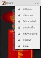 Screenshot of เซียมซี.