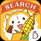 きせかえ検索『あらいぐまラスカル』for DRESSAPPS icon