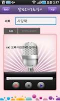 Screenshot of 내님의 정각알림(My Voice/mp3 Alarm)