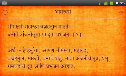 hanuman chalisa pdf in marathi