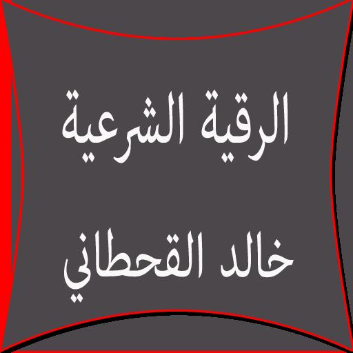 الرقية الشرعية خالد القحطاني