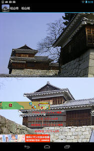Japan:Matsuyama Castle(JP091) screenshot 10