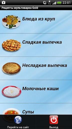 Рецепты мультиварка