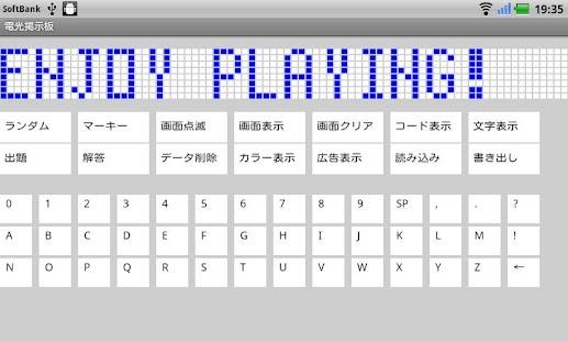 電光掲示板- screenshot thumbnail