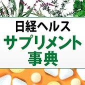 日経ヘルス サプリメント事典(「デ辞蔵」用追加辞書)