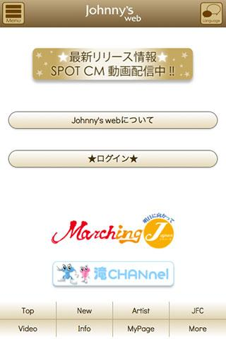 【免費娛樂App】Johnny's web-APP點子
