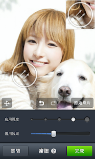 LINE camera - screenshot thumbnail