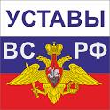 Уставы ВС РФ icon